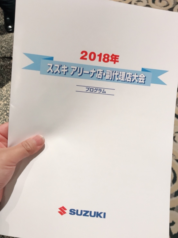 スズキ副代理店大会2018_180126_0006