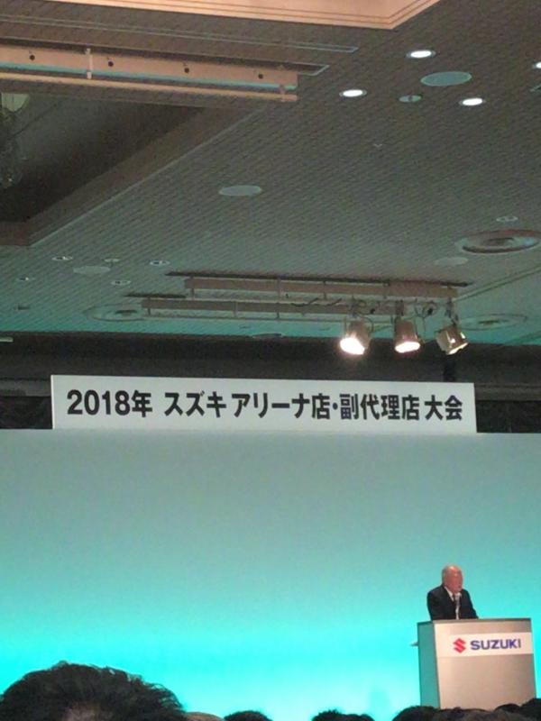 スズキ副代理店大会2018_180126_0007